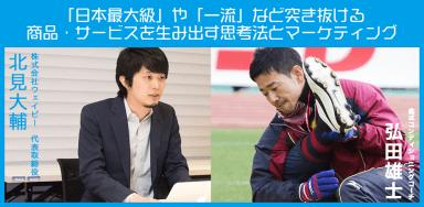 「日本最大級」や「一流」など突き抜ける商品・サービスを生み出す思考法とマーケティング