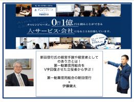 新田信行氏の経営手腕や経営者としてのあり方とは! 第一勧業信用組合をV字回復させた立役者から学ぶ!