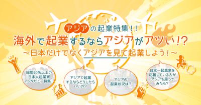 海外で起業するならアジアがアツい!?〜日本だけでなくアジアを見て起業しよう〜