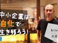中小企業は独自化で生き残ろう!kiso barオーナー木曽 信介さん