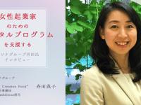 女性起業家のためのトータルプログラムを支援するパソナグループ斉田氏インタビュー