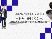 地域ブランドを世界展開させるために!和歌山の酒蔵が行なった組織改革と地域ブランドの確立とは?