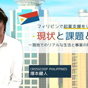 フィリピンで起業支援をして1年。現状と課題とは ~現地でのリアルな生活と事業の現状について~