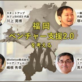 福岡ベンチャー支援2.0を考える