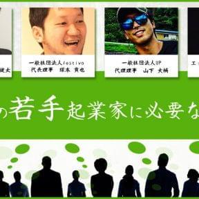 日本の若手起業家に必要なこと