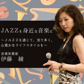 JAZZを身近な音楽に~JAZZを通じて、実り多く、心豊かなライフスタイルを~【第1回】自己紹介~その1~