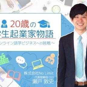 20歳の学生起業家物語~オンライン語学ビジネスへの挑戦~【第4回】ビジョンの大切さについて