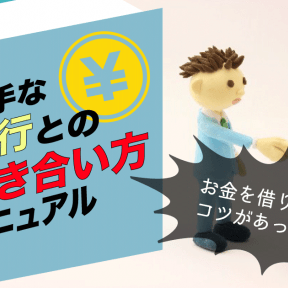 上手な銀行との付き合い方マニュアル(お金を借りるにはコツがあった!?)