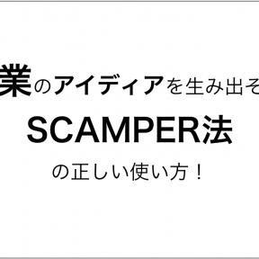 起業のアイディア生み出そう!SCAMPER法の正しい使い方!