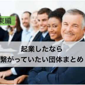 起業したなら繋がっていたい団体まとめ~関東編~