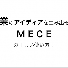 起業のアイディア生み出そう!MECEの正しい使い方!