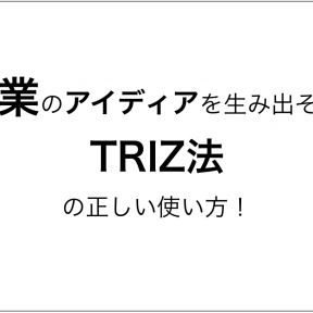 起業のアイディア生み出そう!TRIZ法の正しい使い方!