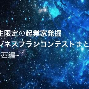 学生限定の起業家発掘ビジネスプランコンテストまとめ~関西編~