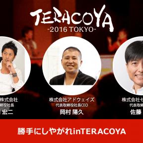 起業の特効薬!気鋭の起業家3人のお悩み解決対談!