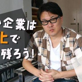 中小企業は独自化で生き残ろう!株式会社 ファナティック 野田大介さん