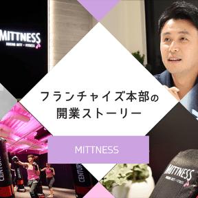 フランチャイズ本部の起業ストーリー〜ミッドネス〜