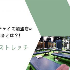 フランチャイズ加盟店の本音!〜Dr.ストレッチ〜