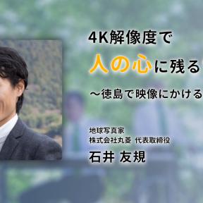 4K解像度で人の心に残る作品を~徳島で映像にかける想いとは~