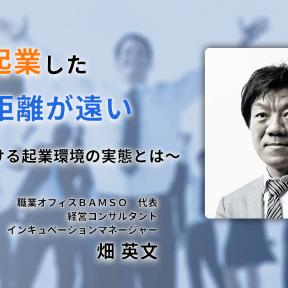 徳島で起業した先輩との距離が遠い~徳島県における起業環境の実態とは~