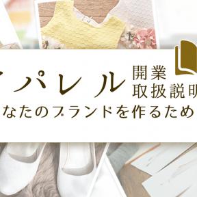 アパレル開業取扱説明書【第3回】資金調達とブランドイメージ