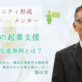 コミュニティ形成・セミナー・メンター、3本柱の起業支援。横浜市の先進事例とは?