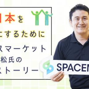 「日本を元気にするために」。スペースマーケット重松氏の起業ストーリー