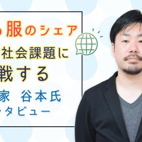 「子ども服のシェア」という社会課題に挑戦する起業家谷本氏インタビュー