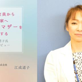 保険外交員から起業家へ。シングルマザーを支援する江成道子氏インタビュー