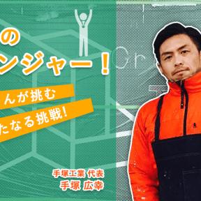10年目のチャレンジャー【第3回】新しいチャレンジ