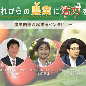 これからの農業に活力を!農業関連の起業家インタビュー