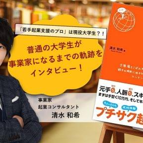 「若手起業支援のプロ」は現役大学生?!学生起業家 清水和希氏インタビュー
