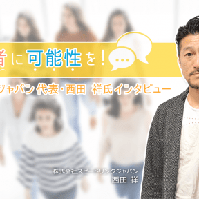 未経験者に可能性を!スピードリンクジャパン代表・西田 祥氏インタビュー