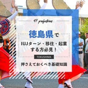 徳島県でIUJターン・移住・起業する方必見!押さえておくべき基礎知識