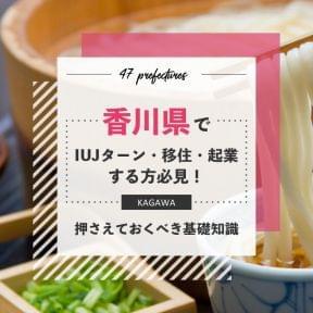 香川県でIUJターン・移住・起業する方必見!押さえておくべき基礎知識!