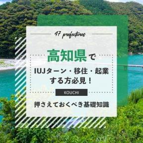 高知県でIUJターン・移住・起業する方必見!押さえておくべき基礎知識!