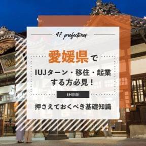 愛媛県でIUJターン・移住・起業する方必見!押さえておくべき基礎知識