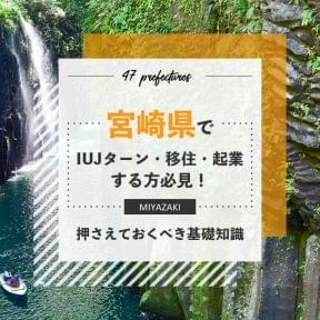 宮崎県でIUJターン・移住・起業する方必見!押さえておくべき基礎知識
