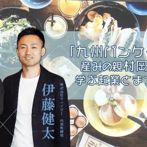 『九州パンケーキ』の生みの親・村岡浩司に学ぶ起業とまちづくり