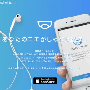 自分の声でマーケティングや指示出しできる音声合成スマホアプリ、東芝デジタルソリューションズが提供開始