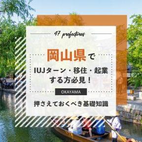 岡山県でIUJターン・移住・起業する方必見!押さえておくべき基礎知識