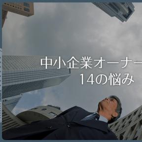【第25回】シニア起業で勝ち組になる秘訣〜中小企業オーナー社長14の悩み
