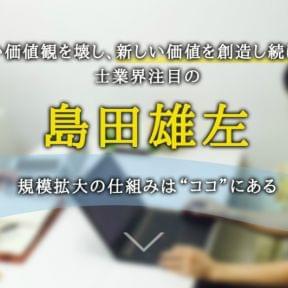 """古い価値観を壊し、新しい価値を創造し続ける!士業界注目の""""島田雄左"""""""