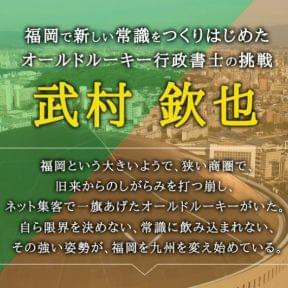 福岡で新しい常識をつくりはじめたオールドルーキー行政書士の挑戦