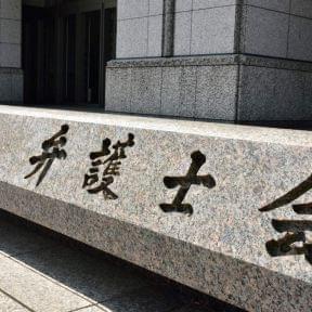 弁護士会・日本弁護士連合会とは?