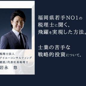 「福岡県 若手NO1の税理士に聞く、飛躍を実現した方法。 士業の苦手な戦略的投資について。」