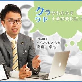 【第1回目】 会計事務所の皆さん!!バックオフィス業務のクラウド化やっていますか?