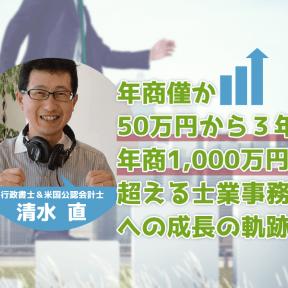 年商僅か50万円から3年で年商1,000万円を超える士業事務所への成長の軌跡