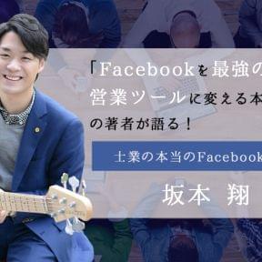 「Facebookを最強の営業ツールに変える本」の著者が語る!士業の本当のFacebook活用法
