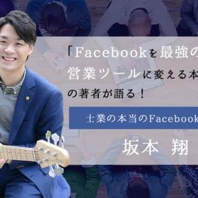 【第1回目】士業の正しい Facebook活用法