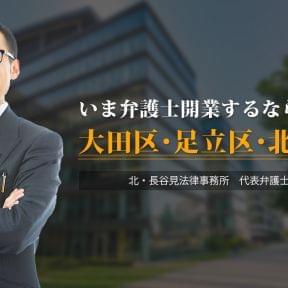 いま弁護士開業するなら大田区・足立区・北区を狙え 【弁護士:北周士】